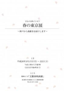 tokyo_201403_S-2